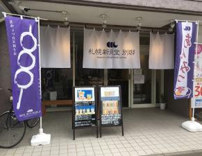 札幌新月堂別邸